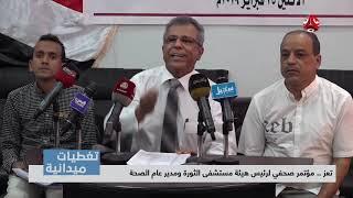 تغطيات تعز  | مؤتمر صحفي لرئيس هيئة مستشفى الثورة ومدير عام الصحة