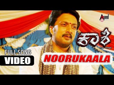 Kaashi | Noorukaala | Kiccha Sudeep,  Rakshita | Kannada New Song