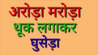 अरोड़ा मरोडा थूक लगाकर घुसेड़ा   Paheliyan   bujho to jane   riddles   bujho paheli