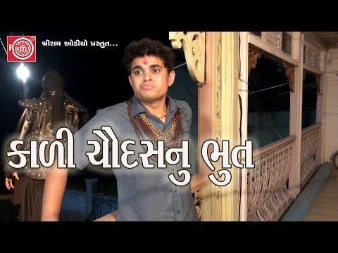 કાળી ચૌદસનુ ભુત-Jigli Khajur-New Gujarati Comedy Video 2018-Ram Audio