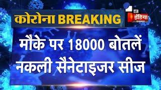 Breaking News: Jaipur में नकली सैनेटाइजर का कारोबार, 250 रुपए MRP पर बेची जा रही 18000 बोतलें सीज