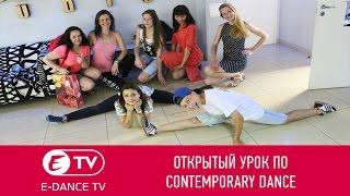 Открытый урок по Contemporary dance | E-DANCE Уфа