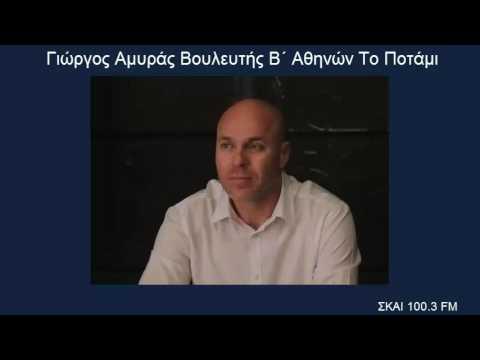 Γιώργος Αμυράς - ΣΚΑΙ 100.3 FM  16/05/2016
