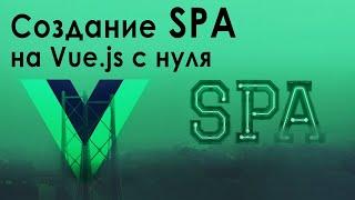 Создание SPA на Vue.js с нуля | Одностраничный сайт на Vue.js