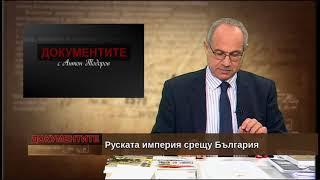 Руската империя срещу България (част 1)
