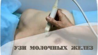 Как делают УЗИ молочной железы(, 2017-05-18T14:15:29.000Z)