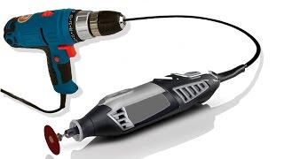 Как сделать бор машину из шуруповерта / How to Make a Dremel Tool of the Screwdriver