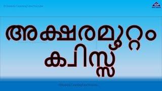 Aksharamuttam Quiz | അക്ഷരമുറ്റം ക്വിസ്സ്  |  Students' Learning Tube