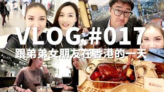 VLOG 017 跟堂弟女朋友在香港的一天 A Date With My Cousin S Girlfriend In Hong Kong