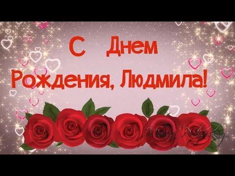 С Днем Рождения, Людмила | Поздравления | Пожелания