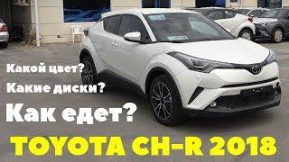 Обзор Toyota CH-R 2018 / Правильный выбор Тойота CHR 2018