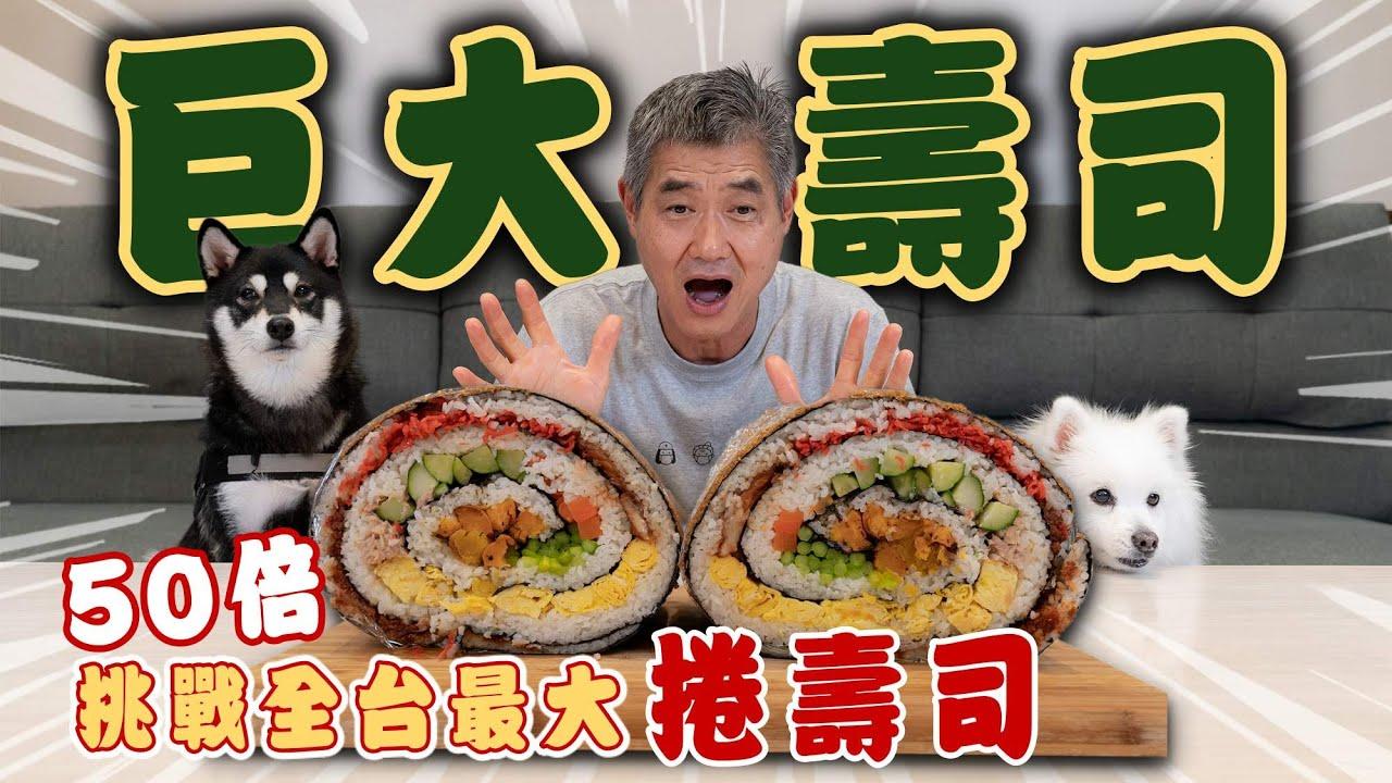 炸50倍大壽司!挑戰全台最大捲壽司!『油炸系列ep16』Fried series! The largest sushi roll in Taiwan!