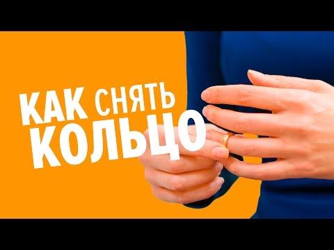 Лайфхаки: как снять кольцо с пальца
