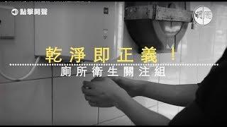 【毒人系列】乾淨即正義!廁所衛生關注組