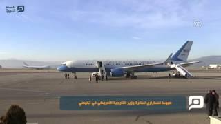 مصر العربية | هبوط اضطراري لطائرة وزير الخارجية الأمريكي في تبليسي