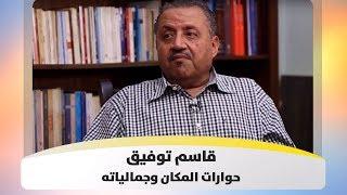 قاسم توفيق - حوارات المكان وجمالياته - سيرة مبدع
