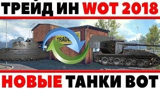 ТРЕЙД ИН WOT 2018 НОВЫЕ ВЫГОДНЫЕ ТАНКИ ДЛЯ ОБМЕНА? Trade-in ВОТ ОБМЕН ФИГНИ НА ИМБУ? World of Tanks