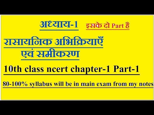 ??????-1 ???????? ??????????? ??? ??????, 10th class ncert chapter-1 part-1
