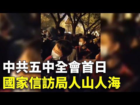 五中全会首日戒备森严 信访局却人山人海(图/视频)