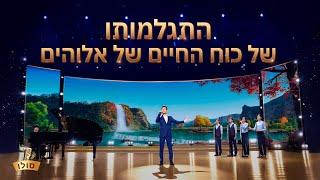סרטון מזמור מכנסיית האל הכול יכול | 'התגלמותו של כוח החיים של אלוהים'