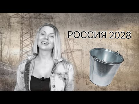 РОССИЯ 2028 Семён Скрепецкий. Ты должен узнать, пока не запретили.