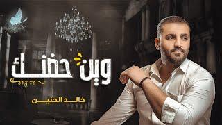 خالد الحنين - وين حضنك (فيديو كليب حصري) | 2020