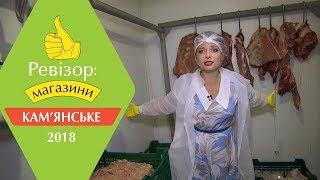 Ревизор: Магазины. 2 сезон - Каменское - 05.03.2018