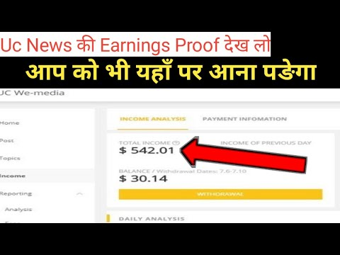 Uc News Earning Proof || Make Money Online Whit Uc News