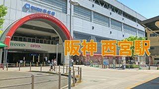 【駅訪問】立派な阪神電鉄の西宮駅