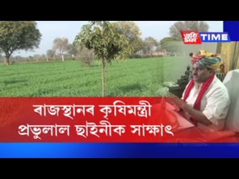 Rajasthan agriculture minister expresses desire to work with Assam to improve agro production