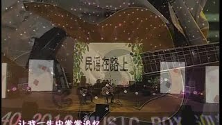 川子, 马条, 杨嘉松 - 2011年 民谣在路上 太原站(2)