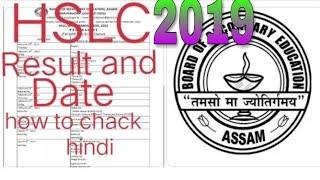 check HSLC result 2019  15thMay sabse pahile dekhe  09:00A.M