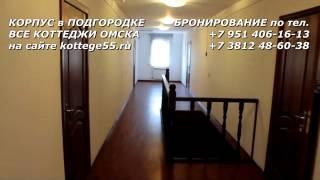Номерной корпус в Подгородке, Омская область | Аренда коттеджей в Омске | kottege55.ru