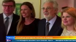 Российские специалисты прибыли в Италию для в борьбы с коронавирусом