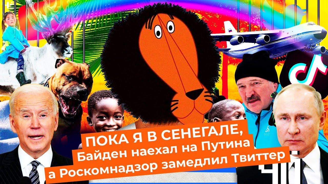 Чё Происходит #56 | Байден назвал Путина убийцей, задержание губернатора, в Marvel ЛГБТ-капитан