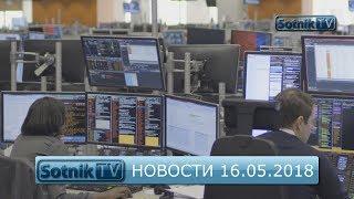НОВОСТИ. ИНФОРМАЦИОННЫЙ ВЫПУСК 16.05.2018