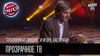'Прозрачный гонщик' и Игорь Ласточкин | Прозрачное ТВ | Лига Смеха 2016, 3я игра 2 сезона