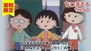 ちびまる子ちゃん アニメ 第2期 第160話『みんなでスケートに行く』の巻 ちびまる子ちゃん 検索動画 1