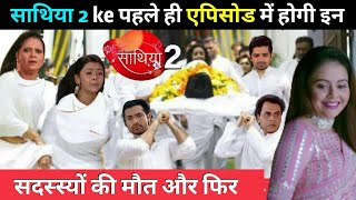 Saath Nibhabha Saathiya 2 - Gopi Bahu to introduce these deaths of modi family in 1st Episode of SNS