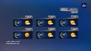 النشرة الجوية الأردنية من رؤيا 16-3-2018
