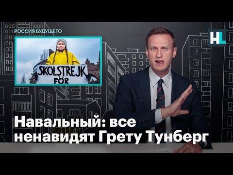 Навальный: все ненавидят Грету Тунберг