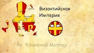 Speed Art Альтернативые Страны || Византийская Империя