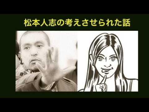 女性のため口〜松本人志(放送室)の考えさせられた話