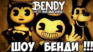 ШОУ БЕНДИ!АЛИСА АНГЕЛ!BENDY AND THE INK MACHINE 3 CHAPTER!ИГРА БЕНДИ И ЧЕРНИЛЬНАЯ МАШИНА ПРОХОЖДЕНИЕ