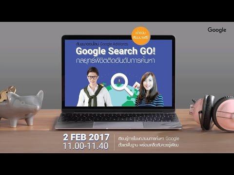 Google Search GO! กลยุทธ์พิชิตติดอันดับการค้นหา