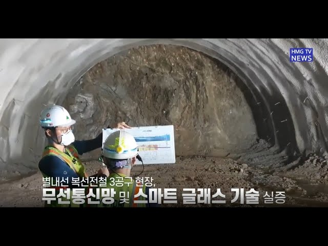 Hyundai E&C Introduces Smart Construction Technology for Tunnel Construction using FacePro Xpert