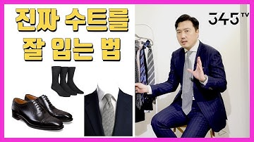 넥타이, 구두, 양말 선택하는 법. 수트 이렇게 입으면 센스있습니다.