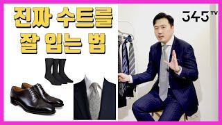 넥타이, 구두, 양말 선택하는 법. 수트 이렇게 입으면…