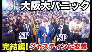 【完結編】ジャスティンビーバーに変装して黒人SPを連れて歩いたら大阪が大パニック!! thumbnail