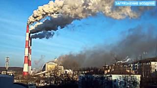 видео уровень загрязнения воздуха